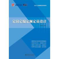 企业人力资源岗位培训系列:定岗定编定额定员设计