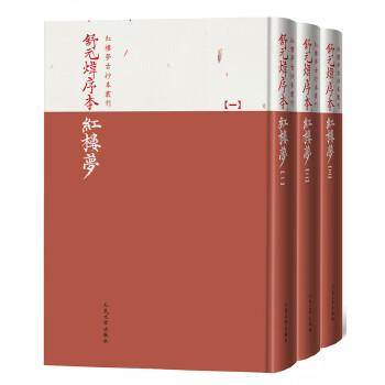 舒元炜序本红楼梦(pdf+txt+epub+azw3+mobi电子书在线阅读下载)