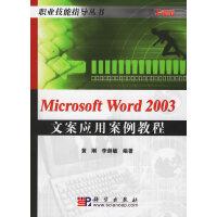 Microsoft Word 2003文案应用案例教程