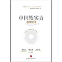 【二手旧书8成新】中国软实力:谁在害怕中国 [美] 迈克尔・巴尔(Michael Barr),石竹芳 97875086