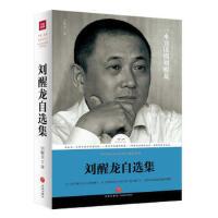 路标石丛书 刘醒龙自选集 9787545525212
