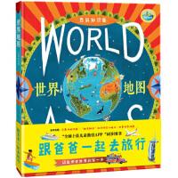 北斗童书 世界地图:跟爸爸一起去旅行(百科知识版)大开本、精装绘本