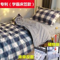 全棉学生宿舍床上三件套单人0.9m寝室上下铺纯棉1.5被套床单1.2米