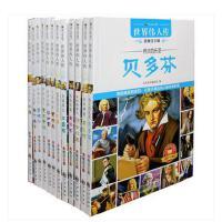 世界伟人传系列全套5册 彩图注音版 莫扎特 拿破仑 毕加索 爱因斯坦 爱迪生传 贝多芬 巴赫 华盛顿 哥伦布 牛顿人物名人传记