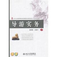 【二手旧书8成新】导游实务 易婷婷 等 9787301220450