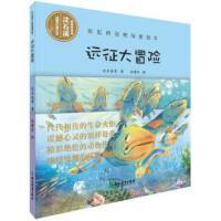 彩虹桥动物母爱绘本:远征大冒险