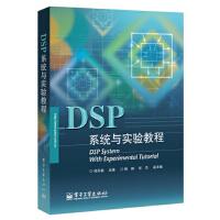 【二手书9成新】 DSP系统与实验教程 何苏勤,韩阳,张杰 电子工业出版社 9787121198748