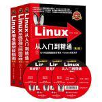 Linux从入门到精通+Linux系统管理与网络管理+Linux服务器架设指南,刘忆智,清华大学出版社