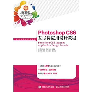 Photoshop CS6 互联网应用设计教程