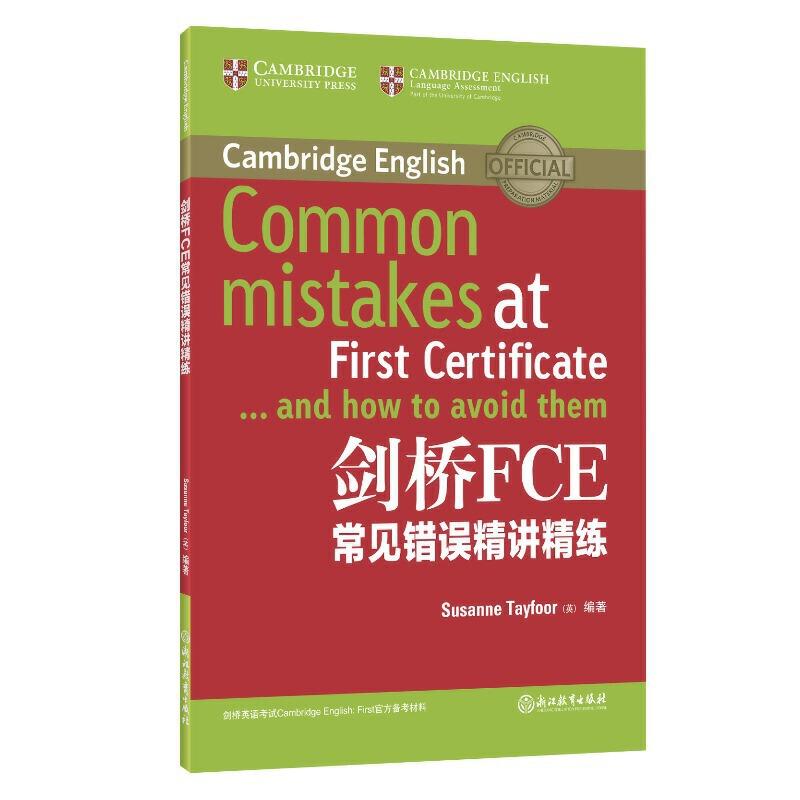 新东方 剑桥FCE常见错误精讲精练 剑桥FCE官方备考资料,解析常犯错误,助你轻松迎考!