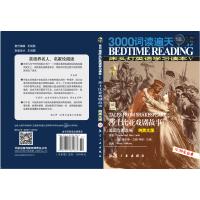 (新)3000词床头灯英语学习读本(纯英文版)(50)