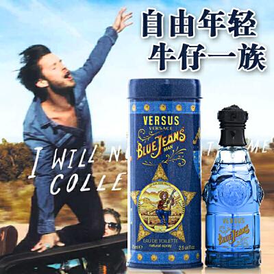 范思哲蓝色可乐/蓝色牛仔男士香水75ML