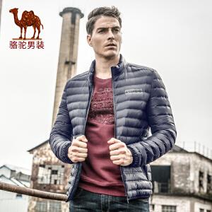 骆驼男装 冬季时尚保暖无帽立领羽绒服短款外套潮男
