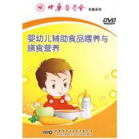 婴幼儿辅助食品喂养与膳食营养DVD