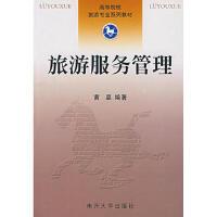 【二手旧书8成新】旅游服务管理 黄晶 9787310025855