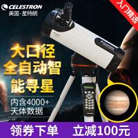 星特朗LCM 114天文望远镜 配5目镜自动寻星自动跟踪赠*品
