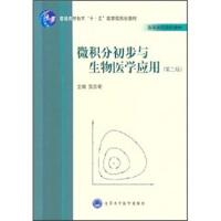 【二手旧书8成新】微积分初步与生物医学应用(第3版 贺东奇,贺东奇 9787810719933