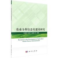 农业全程信息化建设研究