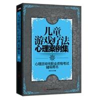 【RT1】儿童游戏疗法心理案例集 徐光兴 辽宁教育出版社 9787553404127