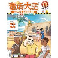 童话大王2016年第一季度合辑(全套3册)