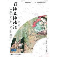 日语文语语法(第二版)