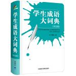 学生成语大词典(紧扣新课标,中高考成语必备大全!)