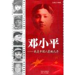 """领袖少年丛书:邓小平――我是中国人民的儿子(""""少年智则国智,少年富则国富,少年强则国强……""""追忆领袖成长的历史,激励后"""