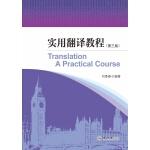 实用翻译教程(第三版)