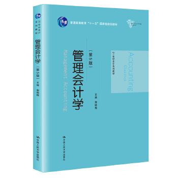 """管理会计学(第5版)(21世纪会计系列教材;普通高等教育""""十一五""""国家级规划教材)"""