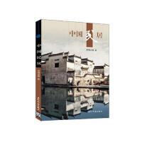 【二手旧书8成新】新版人文中国-中国民居(汉 单德启 9787508516981