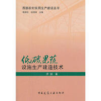 【二手旧书8成新】低碳果蔬设施生产建造技术 乔旭 9787112136292