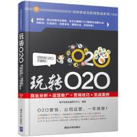 【二手旧书8成新】玩转O2O:商业分析+运营推广+营销技巧+实战案例 海天电商金融研究中心 9787302456438