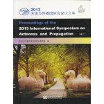 2013天线与传播国际会议论文集