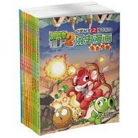 植物大战僵尸2・历史漫画:从远古到明清的中国通史(1-10册)