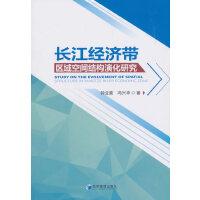 长江经济带区域空间结构演化研究