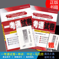 备战2019 自考试卷 03708 中国近现代史纲要 03709 马克思主义基本原理概论 一考通试卷标准预测试卷 套装