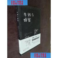 【二手旧书9成新】牛奶与蜂蜜 /[加]露比・考尔(rubi 百花文艺出版社