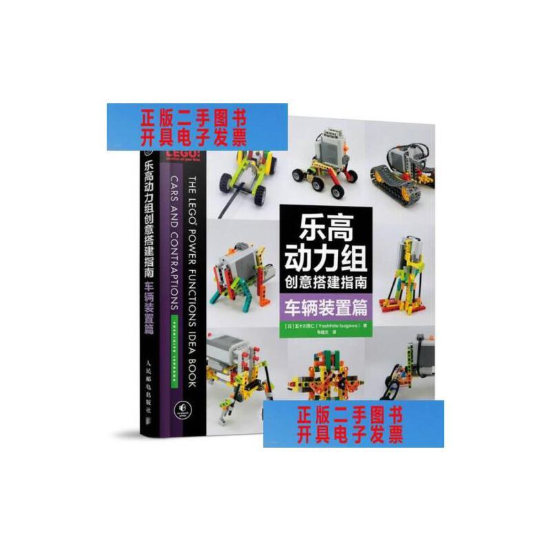 【二手旧书9成新】乐高动力组创意搭建指南-车辆装置篇 /[日]五十川芳仁(Yoshihito