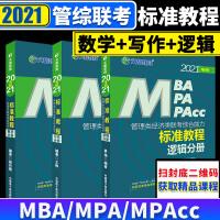 文都2021考研199管理������考�C合能力��式坛� ��W分��+��分��+��作分�� MBAMPAMPAcc199管理�