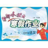 黄冈小状元寒假作业四年级语文(2012年10月印刷)