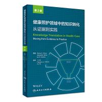 健康照护领域中的知识转化:从证据到实践(翻译版)