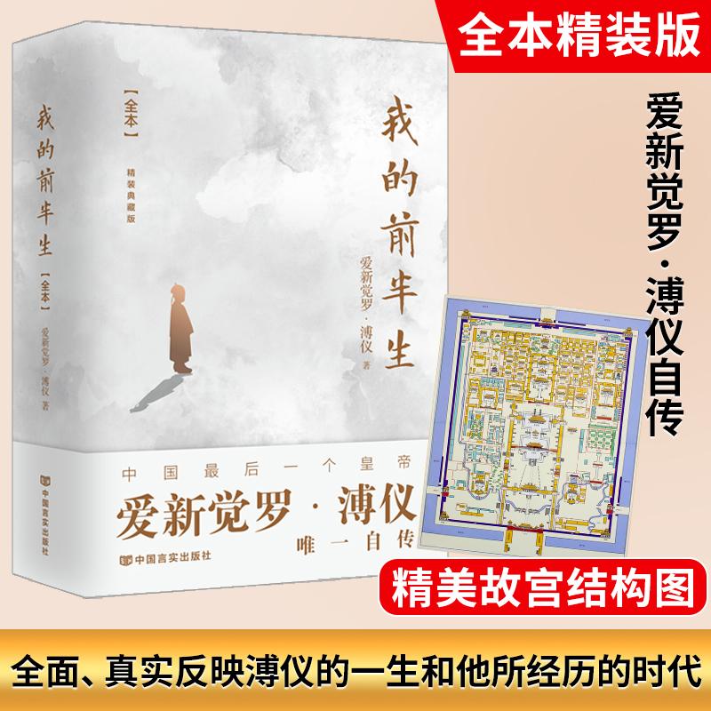 我的前半生:全本(精装典藏版,中国最后一个皇帝爱新觉罗·溥仪唯一自传) 随书附赠故宫平面图!末代皇帝溥仪亲笔撰写,全面、真实反映溥仪的一生和他所经历的时代