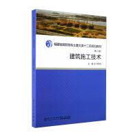 建筑施工技术(第二版)