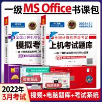 未来教育2021年9月全国计算机等级考试书一级ms office上机考试题库+模拟考场试卷视频解析 全套2本一级MS O