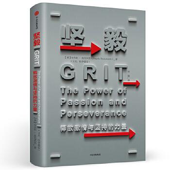 坚毅:释放激情与坚持的力量(pdf+txt+epub+azw3+mobi电子书在线阅读下载)