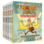 阅读起步走.利奥叔叔历险记(套装共6册)(专供)