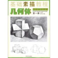 基础素描教程.第一册.几何体 步燕萍,陈凤远 9787550818088睿智启图书