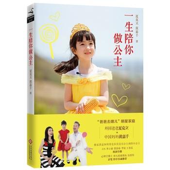 一生陪你做公主 夏克立,黄嘉千 9787514210811 文泽远丰图书专营店