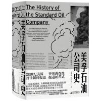 正版 新民说・美孚石油公司史
