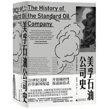 正版  新民说·美孚石油公司史 20世纪美国百佳新闻报道,现代调查性报道奠基作之一,一份攻陷石油托拉斯的深度调查,揭出洛克菲勒王国崛起后的重重暗影。